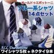 【ブルー系】ワイシャツ&ネクタイ 14点セット [00]