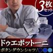 カラーステッチ ドゥエボットーニ ボタンダウンシャツ3枚セット ストライプ(ネイビー・ブルー・クリアブルーステッチ) 【Fresco フレスコ BType】 [00]