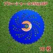 草刈り機 替刃 刈払機 刃 草刈機用チップソー255 ブルー 10枚 替え刃 人気