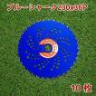 チップソー 草刈機 刈払機 草刈機用チップソー230 ブルー 10枚 環境保全に