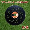 草刈機 刈払機 刃 草刈機用チップソー255 ブラックシャーク 10枚 替刃 替え刃 人気