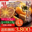 和歌山産 紀ノ川柿 渋柿であるたねなし柿を樹上で渋を抜いた柿の逸品