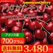 アメリカンチェリー 送料無料 アメリカ産 さくらんぼ 大粒 700g 大粒で強い甘みが特徴の輸入さくらんぼ