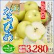 なつひめ 2kg 送料無料 鳥取県 新品種 青梨でありながら豊かな甘み