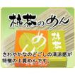 柿茶の麺 250g×8袋 【●レビューを書いてくれる方ティーカップで飲める柿茶2袋おまけ付き】