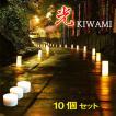 """電池式LEDライト""""かぐや光kiwami10個セット""""調光機能にゆらぎ機能も付いています。【送料無料】"""