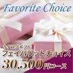 カタログギフト フェイバリット チョイス 30500円コース|カタログギフト CATALOG GIFT