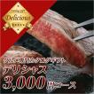 グルメカタログギフト デリシャス 3000円コース|カタログギフト グルメ CATALOG GIFT