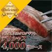 グルメカタログギフト デリシャス 4000円コース|カタログギフト グルメ CATALOG GIFT