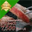 グルメカタログギフト デリシャス 7500円コース|カタログギフト グルメ CATALOG GIFT