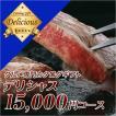 グルメカタログギフト デリシャス 15000円コース|カタログギフト グルメ CATALOG GIFT