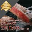 グルメカタログギフト デリシャス 20000円コース|カタログギフト グルメ CATALOG GIFT
