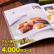 グルメカタログギフト グルメチョイス 4000円コース(A300)|カタログギフト CATALOG GIFT//CPN-MAR//