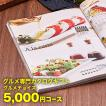 グルメカタログギフト グルメチョイス 5000円コース(A302)|カタログギフト CATALOG GIFT//CPN-MAR//