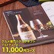 グルメカタログギフト グルメチョイス 11000円コース(A305)|カタログギフト CATALOG GIFT//CPN-MAR//