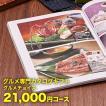 グルメカタログギフト グルメチョイス 21000円コース(A307)|カタログギフト CATALOG GIFT//CPN-MAR//