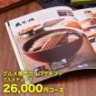 グルメカタログギフト グルメチョイス 26000円コース(A308)|カタログギフト CATALOG GIFT//CPN-MAR//