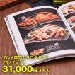 グルメカタログギフト グルメチョイス 31000円コース(A309)|カタログギフト CATALOG GIFT//CPN-MAR//