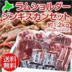 ラムショルダー ジンギスカン セット(B) 300g×4(約1.2kg/たれ付き) 冷凍