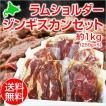 味付きラムショルダー ジンギスカン セット(D) 250g×5(約1.0kg) 冷凍