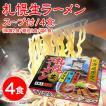 札幌生ラーメン6食入 スープ付(味噌/醤油/塩 各2食) 北海道限定 時計台ラーメン 小六 札幌ラーメン(4560101978159)
