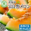 北海道ふらのメロン(赤肉)2玉 約1.6kg以上 共撰 優品以上