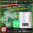 次世代型空気清浄機/空気サプリメント/森林浴/フィトンエアーミニ(SD-1000)/スターターパック(本体+溶液2本セット)