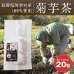 菊芋茶(ティーパック20包)  国産/長野県阿智村産/きくいも/キクイモ 【送料全国一律150円】
