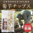 菊芋チップス(50g)国産/長野県阿智村産菊芋使用/きくいも/キクイモ/乾燥菊芋チップス