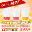 基礎 化粧品 3点 セット メイク落とし 洗顔 化粧水 リエナ for Professional