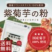 紫菊芋の粉/国産フランスキクイモ(アルティショ)粉末120g/きくいもパウダー/計量スプーン付 【送料無料】