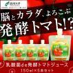 乳酸菌de発酵トマトジュース 150ml×5本セット
