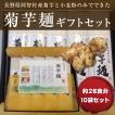 菊芋麺(乾麺)200g×10袋セット【ギフト・贈答用・化粧箱入・ラッピング・のし対応】/長野県阿智村産