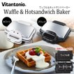ビタントニオ Vitantonio ワッフル&ホットサンドベーカー VWH-200 カラー:ホワイト・ブラック  ※各色別売  2種類のプレート付き