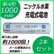 約1000回充電 充電池 単4形 充電式電池 2本セット 大容量 1000mAh