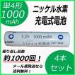 約1000回充電 充電池 単4形 充電式電池 4本セット 大容量 1000mAh