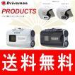(警視庁推奨)フルハイビジョン レコーダー バイク用 ドライブレコーダー 防水(ホワイト/ブラック)防塵 防水 フルHD ドライブマン BS-8a(ビーエス エイト)
