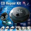 ディスクリペアキット CD/DVDディスクのクリーニング DVDやCDの音飛び 映像の乱れを修復
