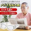 【メガネの上から掛けられる!】オーバーグラス型 拡大鏡 1.6倍 ルーペ 細かな文字も大きくクッキリ 男女兼用 老眼鏡 収納ポーチ付 【入手困難】メガネ型拡大鏡K