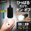 懐かしの電球型 LEDコードレスライト「吊るして」×「置いて」使い方いろいろ♪ ◆ひっぱるだけでON/OFF◆  電源不要◎ 多目的 〓 どこでもプルライトCX