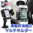 【激安セール】 モバイル機器がカーナビに早変わり! iPhone6s/スマホ全種対応 固定スタンド 位置や角度調整OK 車載用 音楽再生も 〓 強力吸盤式マルチホルダー