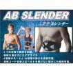 【数量限定】AB SLENDER 空き時間を有効活用☆EMS運動 アブスレンダー