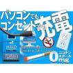 AC&USB充電/タバコ味 2電源 禁煙!α電子たばこ マイルドシガレット