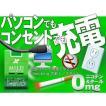 AC&USB充電/ミント味 2電源 禁煙!電子たばこ マイルドシガレット【お得な3個セット】