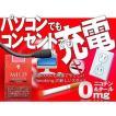 AC&USB充電/イチゴ味 2電源 禁煙!電子たばこ マイルドシガレット【お得な3個セット】