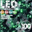 LEDイルミネーションライト グリーン 100球