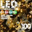 LEDイルミネーションライト イエロー 100球 黄色