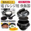 炊飯器 おすすめ 電子レンジ用  1合炊き  一人暮らし 新生活 備長炭  日本製   電子レンジ炊飯器 安い ちびくろちゃん