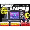 液晶FMトランスミッター12V/24V対応 自動車用 MP4プレーヤー imobile+microSD/2GBセット