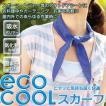 エコクールスカーフ 冷却スカーフで熱中症対策